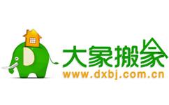 北京大象搬家公司官网