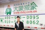 王先生从东城安定门搬入海淀甘家口