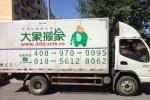 豆小姐从朝阳潘家园搬入海淀清华大学