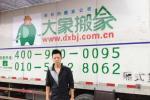 刘先生从朝阳酒仙桥搬入海淀清河