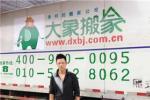 徐先生从丰台西客站搬入海淀交通大学