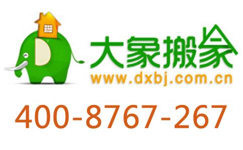 北京搬家公司联系电话
